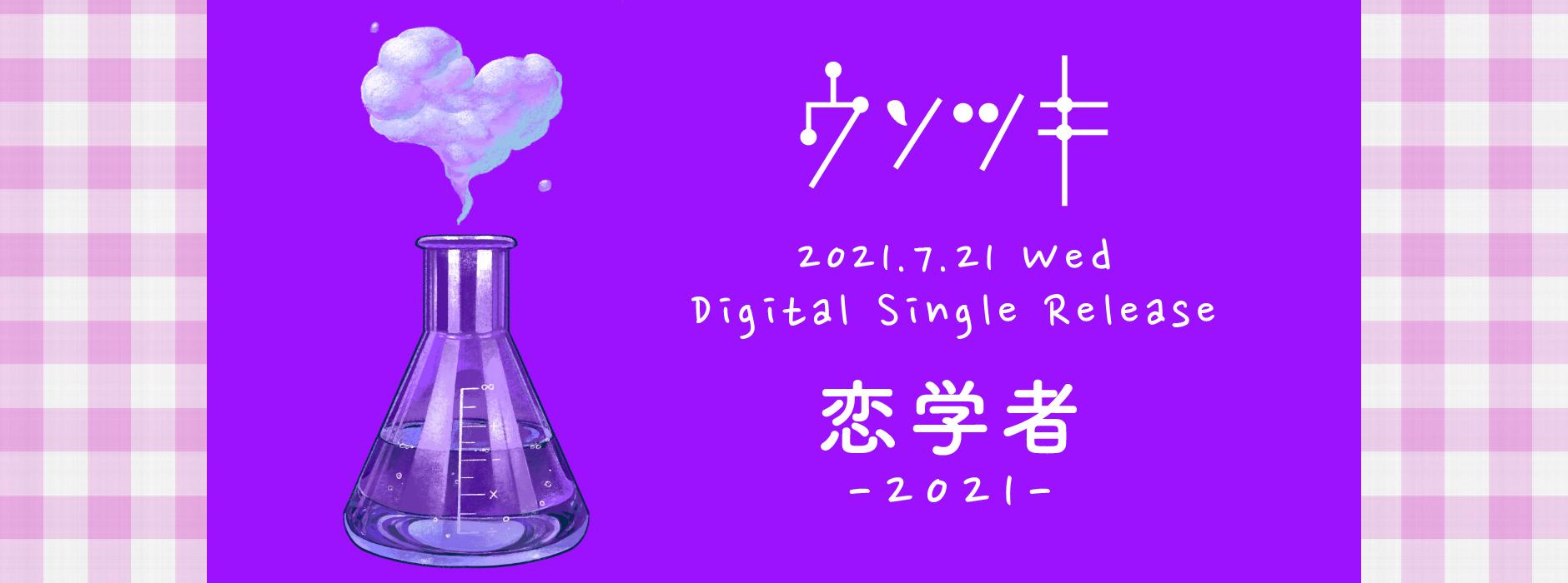 7月21日(水)「恋学者-2021-」配信スタート!